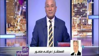 مرتضى منصور: البرادعي سيلقى مصير ''شجر الدر'' إذا جاء إلى مصر