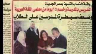 خاص - إغتصاب في مدرسة مصر الجديدة - منى عشماوي