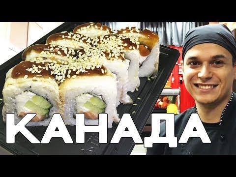 Ролл Канада. Как приготовить суши и роллы дома.
