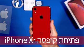 iPhone Xr | פתיחת קופסה
