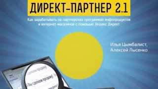 Заработок на партнёрках с Яндекс.Директ!