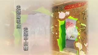 中山樓四季人文創藝之旅特展影片