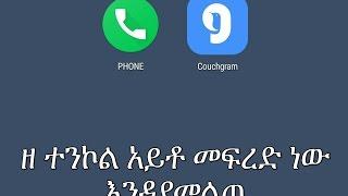 How To Hide All Incoming Calls ከእንግዲህ በሗላ የሚደወልልን ስልክ ማንም ቁጥሩንና ስሙን ማየት አይችልም