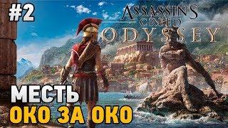 Assassins Creed Odyssey #2 Месть,око за око