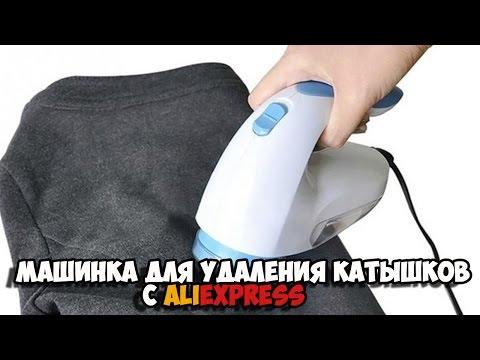 Машинка для удаления катышков с одежды / Обзор покупки с алиэкспресс