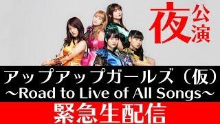 10月28日新宿BLAZEにて開催される アップアップガールズ(仮)Road to L...