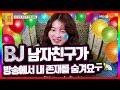 란제리 소녀시대 - 채서진·이종현 한밤의 자전거 데이트♥.20170926