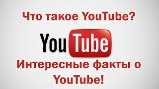 Лучшие факты о YouTube. Что такое YouTube!? Интересное видео!