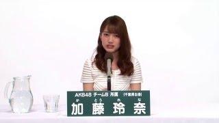 AKB48 45thシングル 選抜総選挙 アピールコメント AKB48 チームB所属 加...