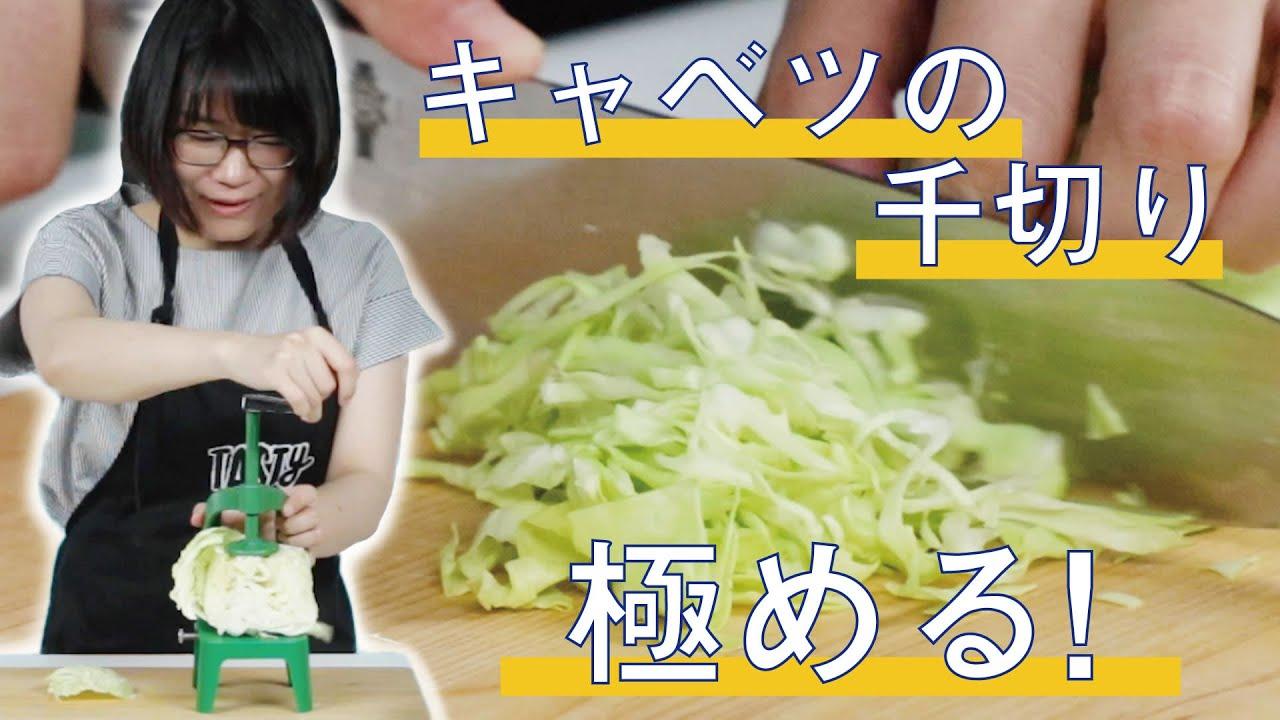 の 千切り 料理 キャベツ ふわふわなキャベツの千切りを作る方法|長谷工グループ「ブランシエラクラブ」