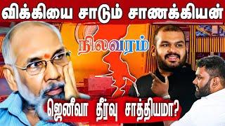 விக்கியை சாடும் சாணக்கியன் 03-01-2021