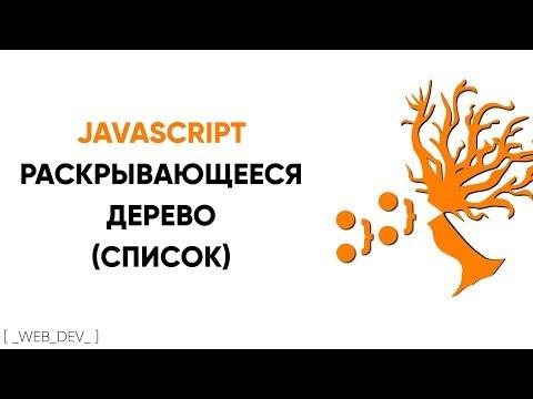 Раскрывающееся дерево (список) на JavaScript