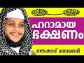 ഹറാമായ ഭക്ഷണങ്ങൾ കഴിച്ചാൽ...   Muslim Prabhashanam   Noushad Baqavi Speeches 2015 video