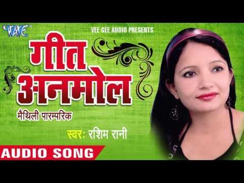 गीत अनमोल - (मैथिलि गीत) Geet Anmol || Rashmi Rani || Maithili Audio Jukebox