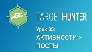 Target Hunter. Урок 35: Активности - Посты (Промокод внутри)