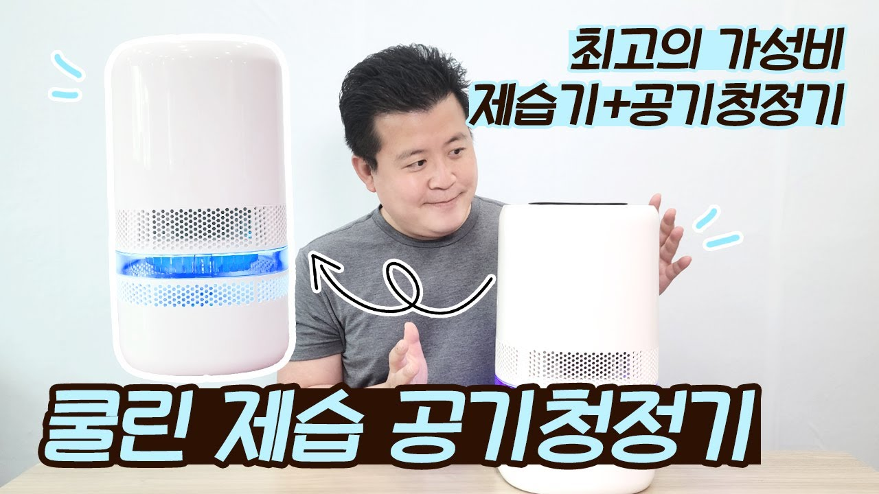 크라우드 펀딩에서 인기 폭발한 '쿨린' 제습 공기청정기 리뷰 - 6가지 특징과 장점 / 훈타민