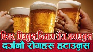 बियर पिउनुका फाईदैफाईदा  Beer Effect