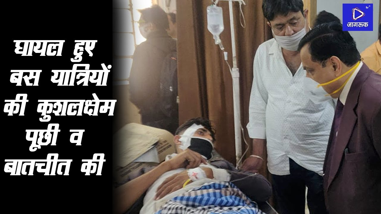 संभागीय आयुक्त डॉ राजेश शर्मा ने आज घायल हुए बस यात्रियों की कुशलक्षेम पूछी व बातचीत की