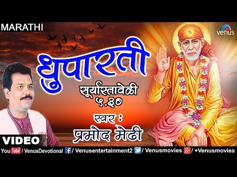 dhoop-aarti--video-(aarti-at-5.30-pm)-shirdichya-sai-mandiratil-aartya-|-pramod-medhi-|-marathi-song