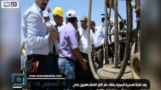 مصر العربية | وفد اللجنة المصرية الصينية يتفقد حفر الآبار الخاصة بالمليون فدان