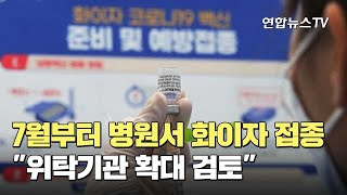 """7월부터 병원서 화이자 접종…""""위탁기관 확대 …"""
