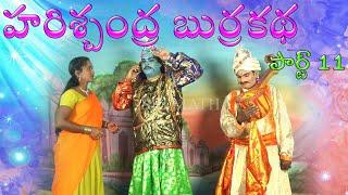 Harischandra Comedy Drama  Part 11  ll Burra Katha  ll Musichouse27