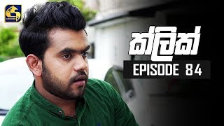 "Click Episode 84 || ""ක්ලික් ""  
