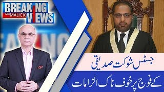 Breaking Views With Malick | Justice Shaukat Siddiqui badly blamed on judiciary | 21 July 2018 |