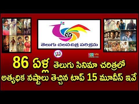 86 ఏళ్ల తెలుగు సినిమా చరిత్రలో అత్యధిక నష్టాలు తెచ్చిన టాప్ 15 మూవీస్ ఇవే || Telugu Big Flop Movies