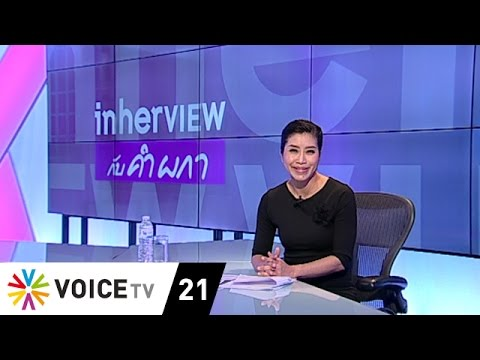 ภาษาไทยจะไปเป็นภาษาโลก? - อุ้มฆ่า มรดกสงครามเย็น - วันที่ 12 Jan 2017