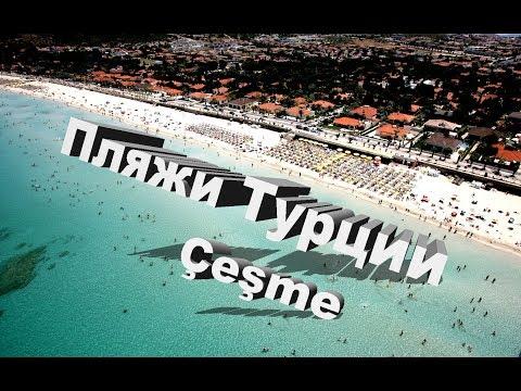 Нетуристические пляжи Турции. Часть 1 - Çeşme (Чешме)