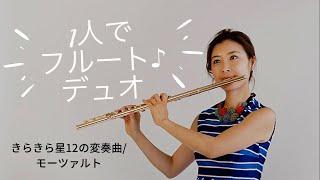 """きらきら星変奏曲(モーツァルト)Variations K300e(265) on """"Ah!vous dira-je, maman"""" W.A.Mozart"""