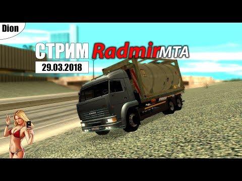 Стрим RADMIR MTA 1 Сервер - Устроился дальнобойщиком (MTA | Radmir) #17