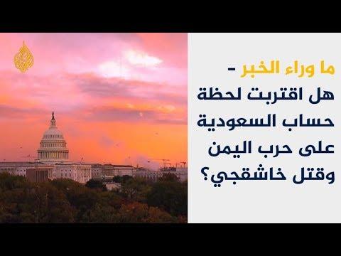 الكونغرس يتجه لمعاقبة الرياض على خلفية قضية خاشقجي  - نشر قبل 41 دقيقة