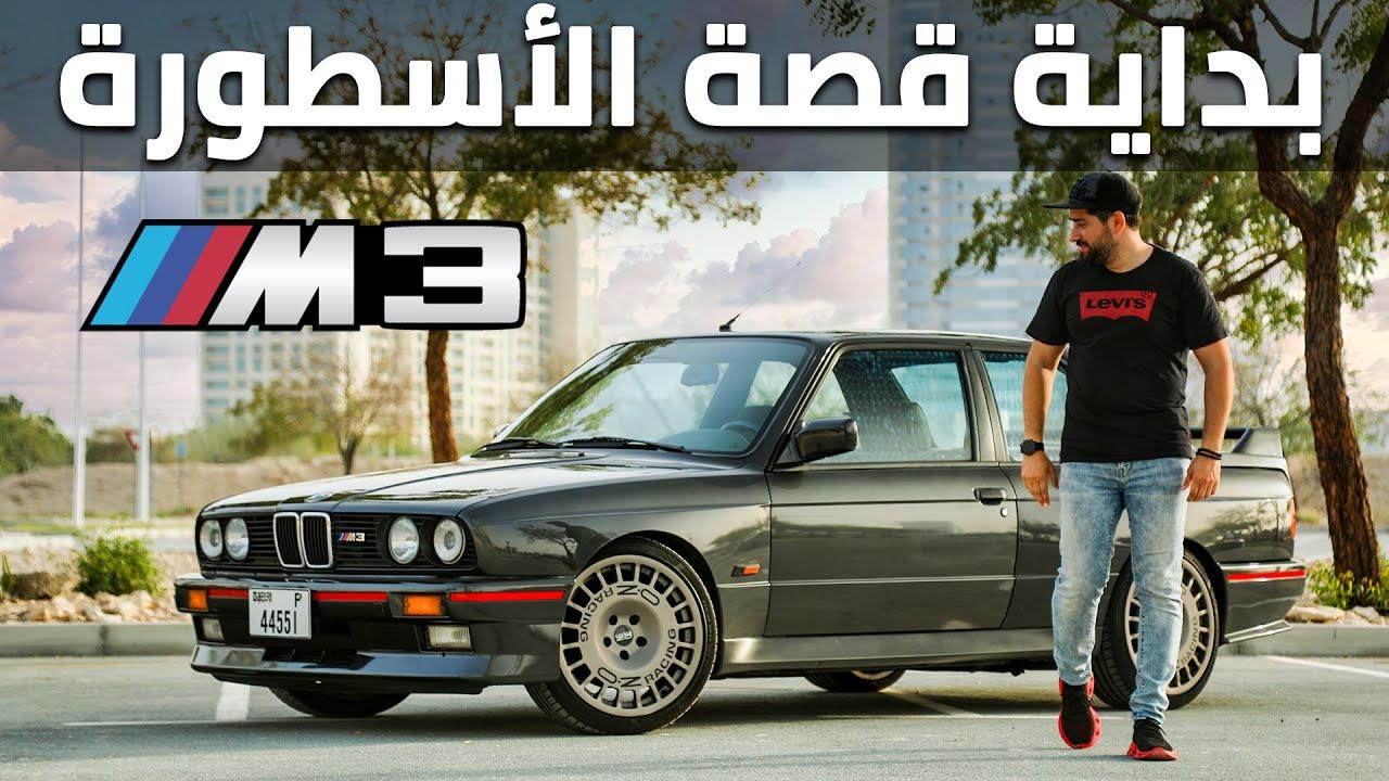 بي ام دبليو ام٣ BMW M3  E30