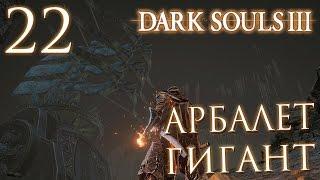 Прохождение Dark Souls 3 — Часть 22: АРБАЛЕТ ГИГАНТ