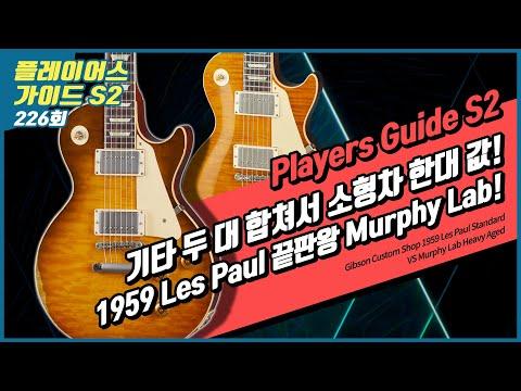 [Players Guide 226회] Gibson Custom Shop 1959 Les Paul Standard VS Murphy Lab Heavy Aged 비교편