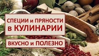 видео Специи и пряности в кулинарии