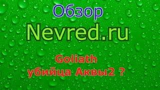 12. Goliath - пора ли Аква2 на покой?