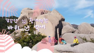감암산 .황매평전. #…