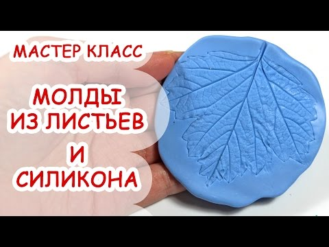 Как сделать формы из силикона своими руками фото 147