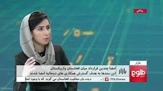 BAZAR: Afghan, Uzbek Leaders Sign Bilateral Cooperation Agreement
