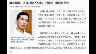 俳優の榎木孝明(59)が、5月20日から続けてきた30日間の「不食...