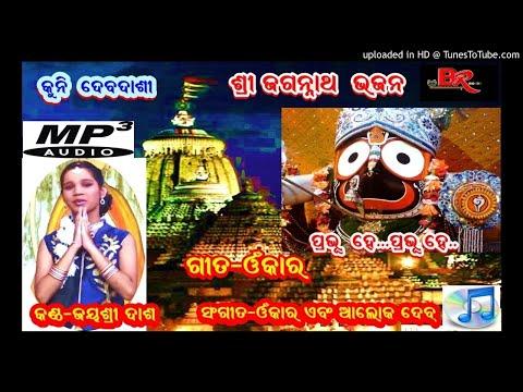 PRABHU HE/new jagannath bhajan/jayasree dash/mp3