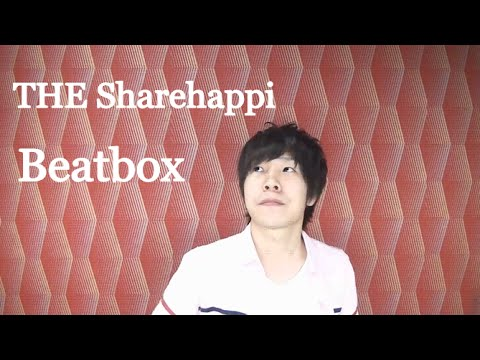 THE Sharehappi from 三代目 J Soul Brothers / シェアハピ & FreeStyle Beatbox