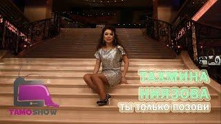 Тахмина Ниязова - Ты только позови (2012) | Tanmina Niyazova - Ti Tol