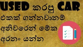 How to Inspect a Used Car Checklist In sinhala