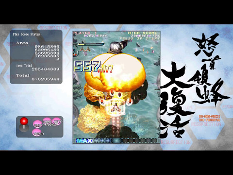 DoDonPachi DaiFukkatsu #2 - 1cc 29.8 billion A-Strong