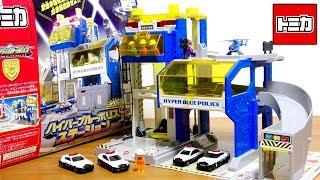 いよいよ始まる!トミカ ハイパーレスキューを記念して ハイパーブルーポリスステーション☆パトカーで遊んでみました!箱はボロいですw