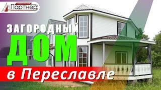 Купить загородный дом и земельный участок. Простая продажа от застройщика. (компания